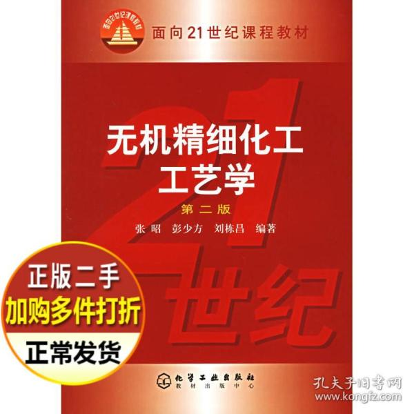 无机精细化工工艺学第二版张昭化学工业出版社