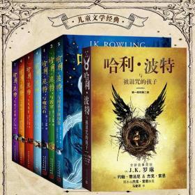 哈利波特全集1-8册纪念版中文全套8册被诅咒的孩子 魔法石 死亡圣器 8-9-10-15周岁三四五六年级小学生畅销儿童文学正版书籍图书