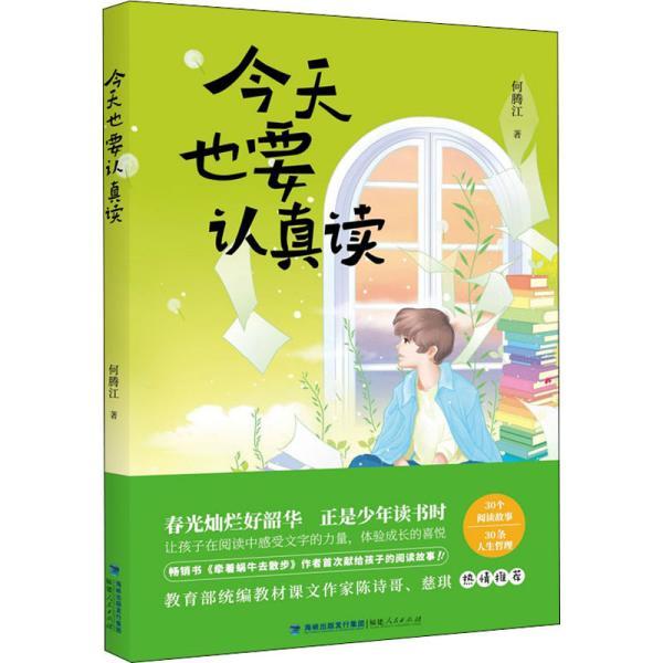 今天也要认真读 福建人民出版社 何腾江 著 儿童文学  9787211082582正版全新图书籍Book