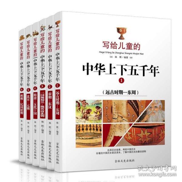 写给儿童的中华上下五千年 全6册 青少年儿童版国学经典儿童书籍6-7-8-10-12-15岁少儿图书儿童读物 小学生课外阅读书籍