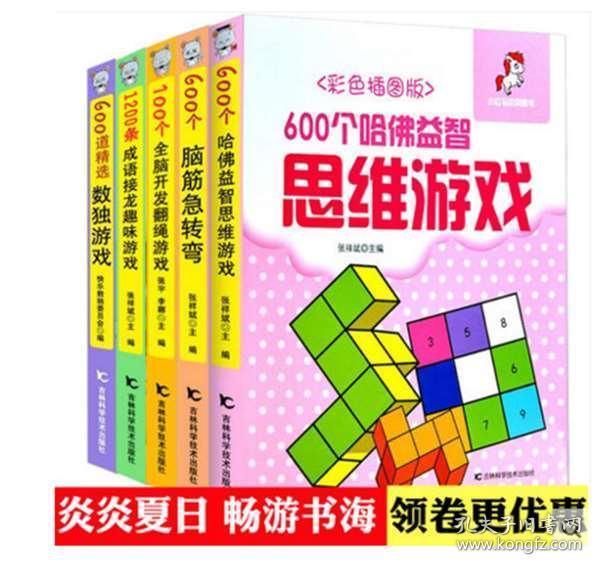 小红马贝贝图书智力开发全5册彩色插图版600个哈佛益智思维游戏