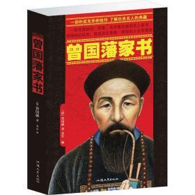 曾国藩家书 曾国藩全书全集家训 文白对照  历史人物传记畅销书