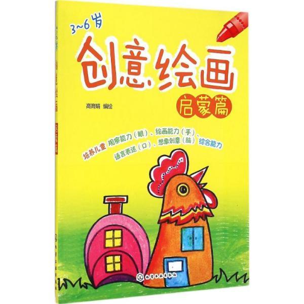 创意绘画启蒙篇 化学工业出版社 高育娟 编绘 著作 少儿艺术  9787122229953正版全新图书籍Book