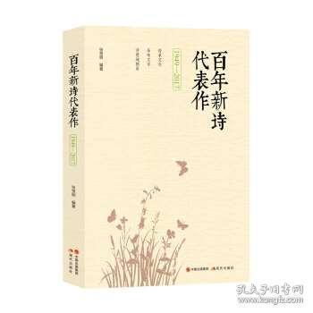 1949-2017-百年新诗代表作 张贤明 文学 诗歌词曲 现代出版社