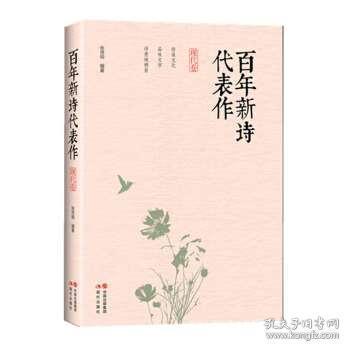 百年新诗代表作-现代卷 张贤明 文学 诗歌词曲 中国出版集团 现代出版社