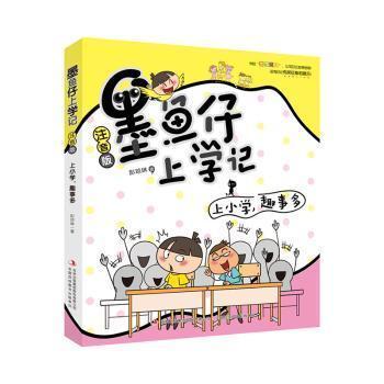全新正版图书 上小学,趣事多 彭琼琳 吉林出版集团股份有限公司 9787558179099胖子书吧