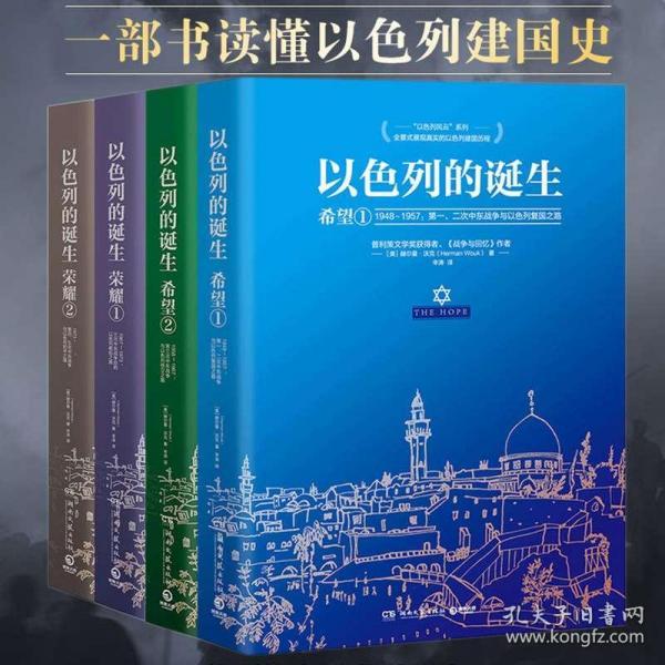 以色列风云系列 以色列的诞生全套集4册 希望1.2 荣耀1+2  普利策文学奖得主赫尔曼·沃克长篇历史小说 一本书读懂以色列建国史