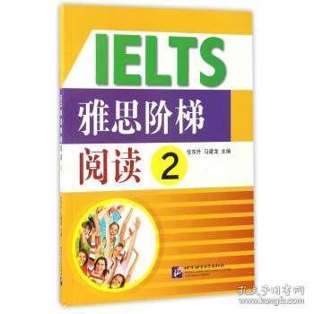 雅思阶梯阅读(2) 任东升 马建龙 北京语言大学出版社