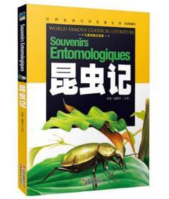 昆虫记 (法)法布尔 龚勋 云南教育出版社  童书 外国儿童文学 经典