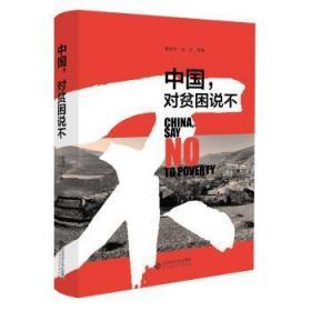 全新正版图书 中国,对贫困说不 黄承伟 北京师范大学出版社(集团)有限公司 9787303258673胖子书吧