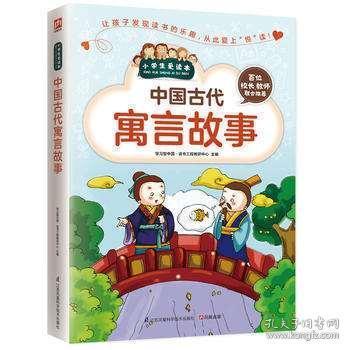 中国古代寓言故事 学习型中国读书工程教研中心 江苏科学技术出