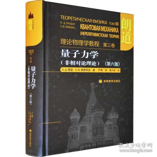朗道理论物理学教程 第三卷 量子力学 非相对论理论 第六版第6版 中文版 高等教育出版社 理论物理教材 高年级本科生参考教材