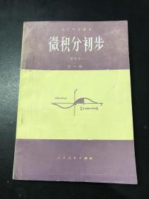高级中学课本(试用)微积分初步 (甲种本)全一册 【未使用 品相佳】