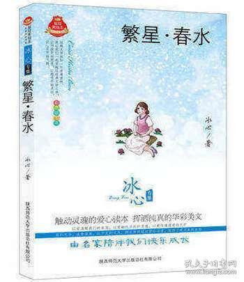 繁星 春水 皇冠美绘本 冰心  陕西师范大学出版社  童书 中国儿童