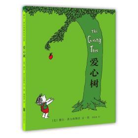 爱心树 谢尔·希尔弗斯坦经典绘本 精装图画书3-6周岁儿童文学寓言故事图书 小学生一二三年级课外阅读书籍