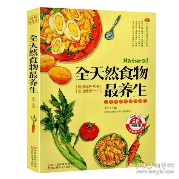 中医基础理论养生名方书籍大全 全天然食物养生 保健食疗健康菜谱食谱一本通