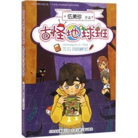 """签名书的秘密 北京少年儿童出版社 伍美珍 著 著 儿童文学 阳光姐姐""""古怪地球班"""" 签名书的秘密9787530147511正版全新图书籍Book"""