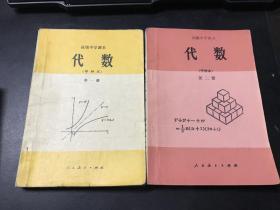 高级中学课本(试用)代数(甲种本)第一册 第二册 【2本合售】