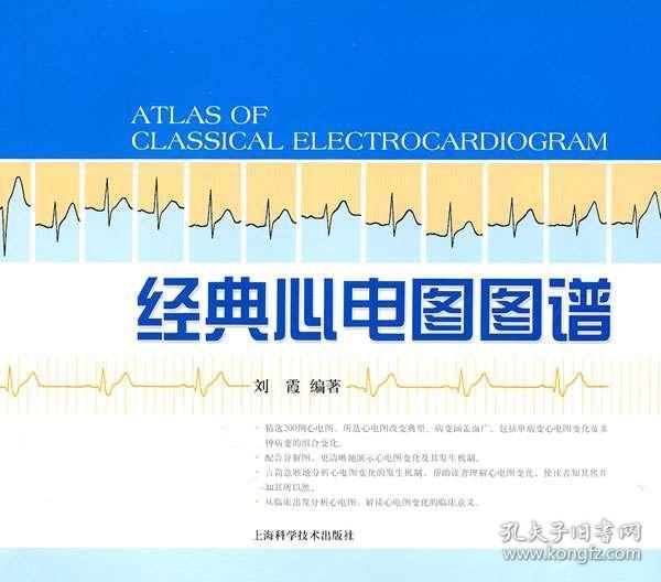 S 经典心电图图谱 畅销书籍 正版 刘霞 医学 内科学 心血管xj