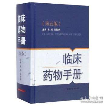 S 临床药物手册(五版) 黄峻 黄祖瑚 医学 药学 上海科学技术
