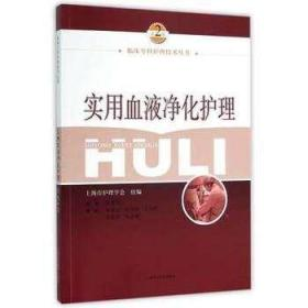 S 实用血液净化护理(二版) 9787547825228 林惠凤 医学 护理xj