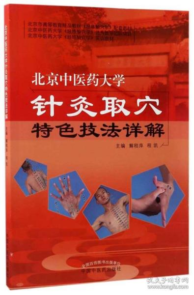 北京中医学大学针炙取穴色 解秸萍、程凯 医学 中医 针灸S