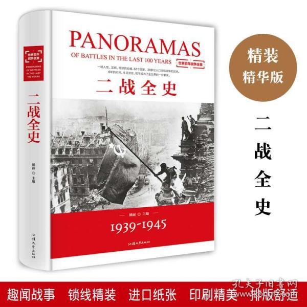 二战全史 军事书籍 二战军事历史军事德国抗日战争世界大战战役传记战争史世界百年战争全景 生灵涂炭 和平成了全世界的一份奢求