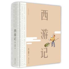 正版西游记吴承恩著四大名著汕头大学出版社