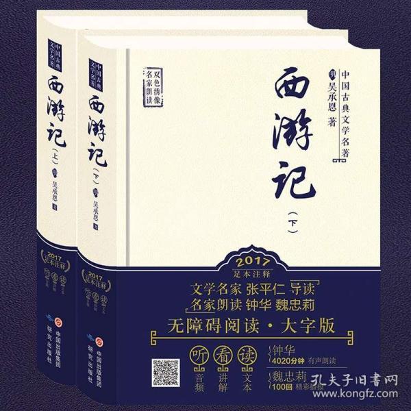 【扫码听读音】西游记原著正版吴承恩著100回足本无删减注释一百