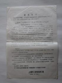 文革油印布告:上海市公安局杨浦分局关于取缔非法组织的通令(1967年,8开)