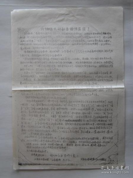 文革油印传单:六论伟大的红色恐怖万岁——北京电力学校南下红卫兵翻印(8开)