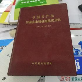 中国共产党河南省永城县组织史资料