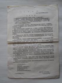 """文革传单:紧急呼吁——向全体来上海的首都红卫兵战士(北京""""八·一八""""红卫兵,1966年9月9日;8开)"""