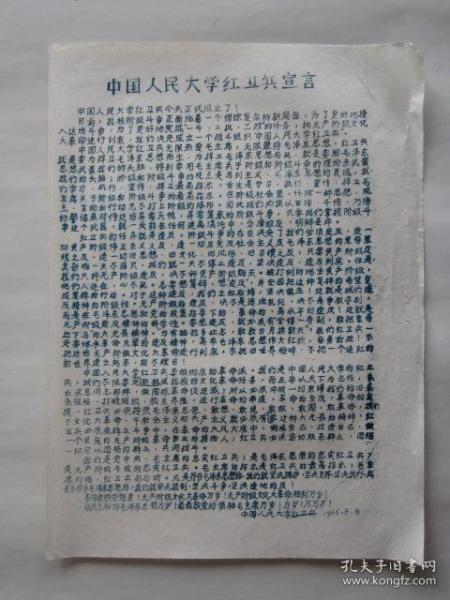 文革油印传单:中国人民大学红卫兵宣言(1966年8月8日)