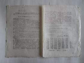 文革油印传单:给上海支援新疆建设的青年家长的一封信——上海支疆青年兵团农二师种马场军垦战士