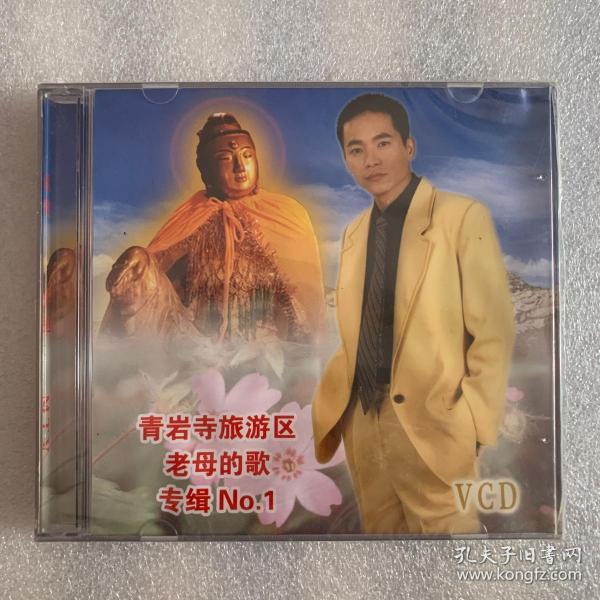 青岩寺旅游区 老母的歌  VCD未拆封
