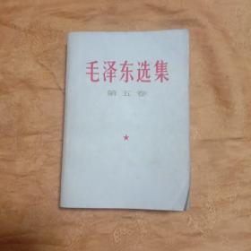 毛泽东选集第五卷(全书划线