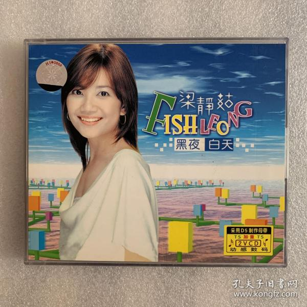 梁静茹  黑夜白天   双碟VCD
