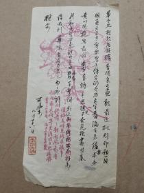 中国近代杰出的画家、诗人 李可 染 信札一封  致信予 草予兄,可 染(款),印钦:李可 染。 一通一页
