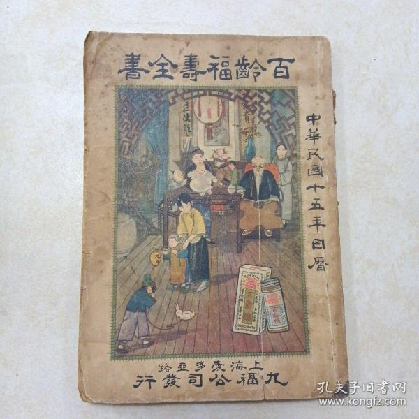百龄福寿全书(缺后书皮)民国十五年日历