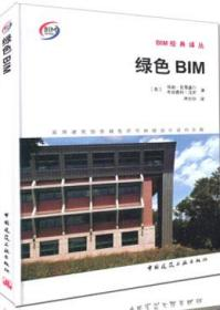 BIM经典译丛 绿色BIM-采用建筑信息模型的可持续设计成功实践 9787112195848 埃迪·克雷盖尔 布拉德利·尼斯 中国建筑工业出版社