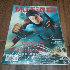环球银幕2006/6(229)
