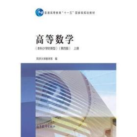 高等数学(本科少学时类型 上册 第4版)