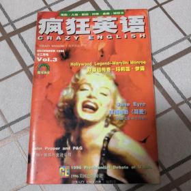疯狂英语,VOL3,1996年12月。书+2盒磁带