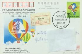 JP33中华人民共和国第四届大学生运动会(盖中南财经大学体育场风景戳)