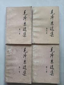 毛泽东选集:1-4四卷【小32开,书品见图 无勾画】