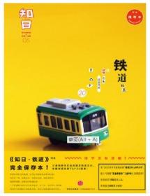 知日06 铁道(第2版)