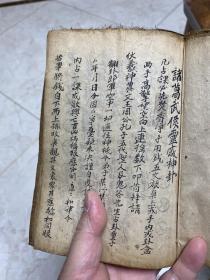 诸葛武侯灵感神卦(一册全)