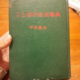 日文原版 生活事典