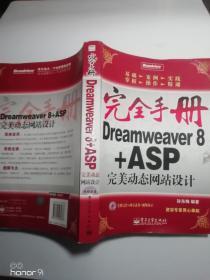 完全手册Dreamweaver 8+ASP完美动态网站设计